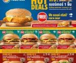 Burker King Hot Deals