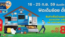 HOME EXPO by Central Group