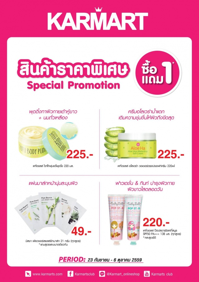 KARMARTS - 14Days Promotion 2