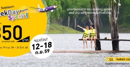 Nok Air WeekDay Special