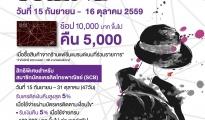 Siam Paragon World Fashion Trend Trunk Show AW16