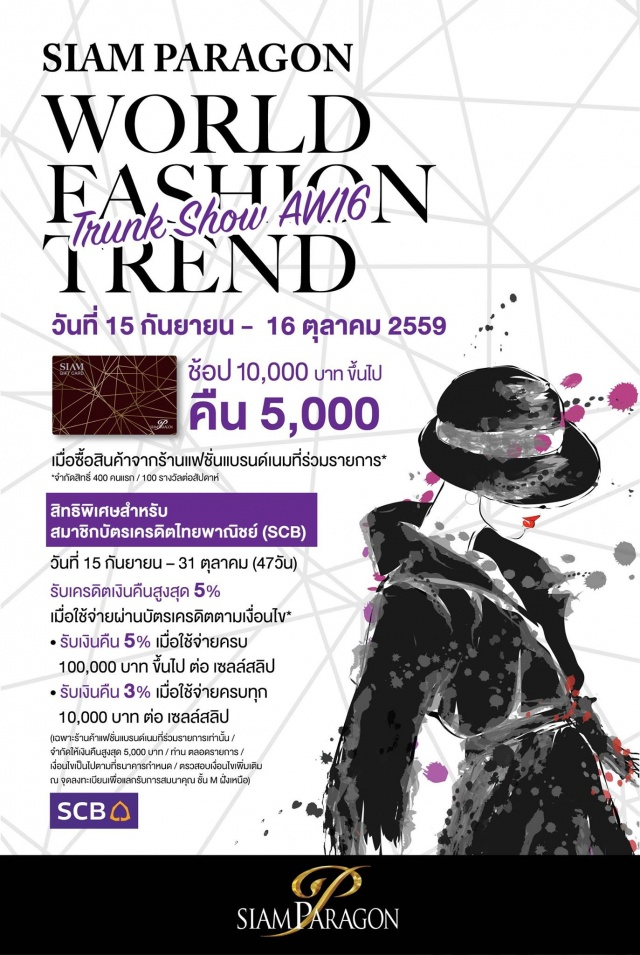 Siam Paragon World Fashion Trend Trunk Show AW16