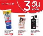 Watsons Weekend Promotion