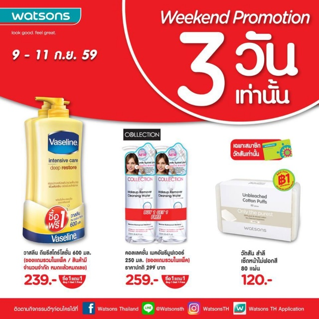 "Watsons ""Weekend Promotion"