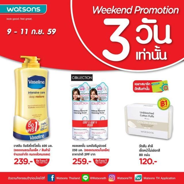 """Watsons """"Weekend Promotion"""