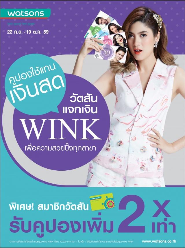 Watsons_BankWink Promotion Photo