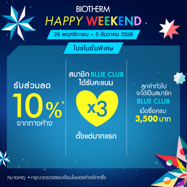 Biotherm HAPPY WEEKEND 1