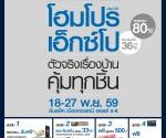 HP EXPO#13_01_V1.indd