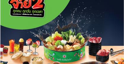 Hot Pot : Daidomon