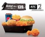 KFC THE BOX 2