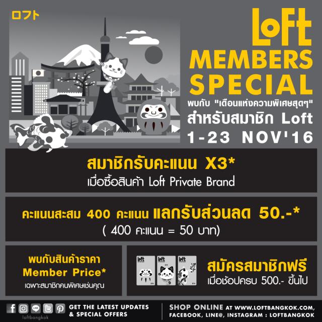 Loft Member Special