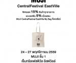 MUJI   CentralFestival East Ville