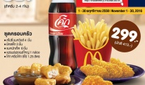 McDelivery 1