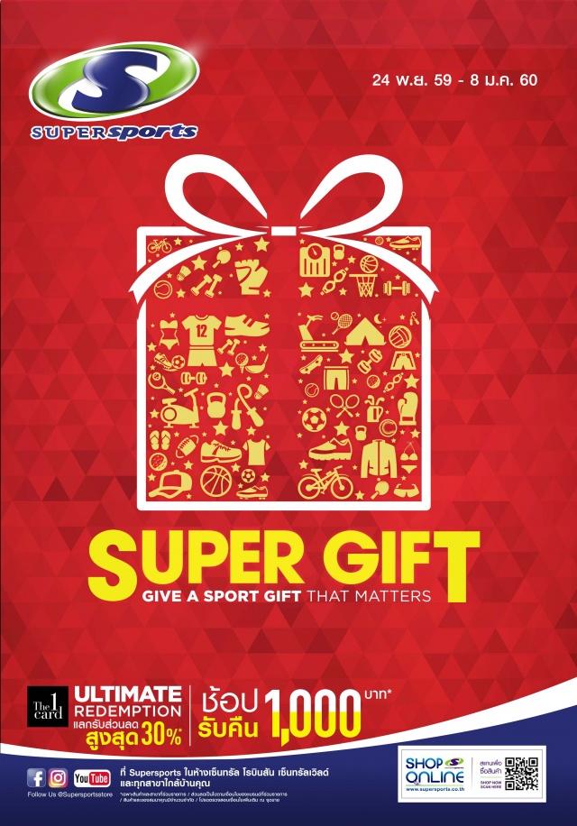SUPERSPORTS SUPER GIFT 1