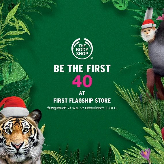 The Body Shop %22Grand Opening Voucher @ Central World%22