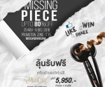 The Missing Piece Sale