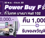 powerbuyfair-01