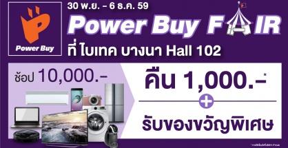 powerbuyfair-01