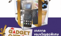 Gadget Gift 1
