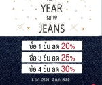 Lee Cooper %22New Year New Jeans%22