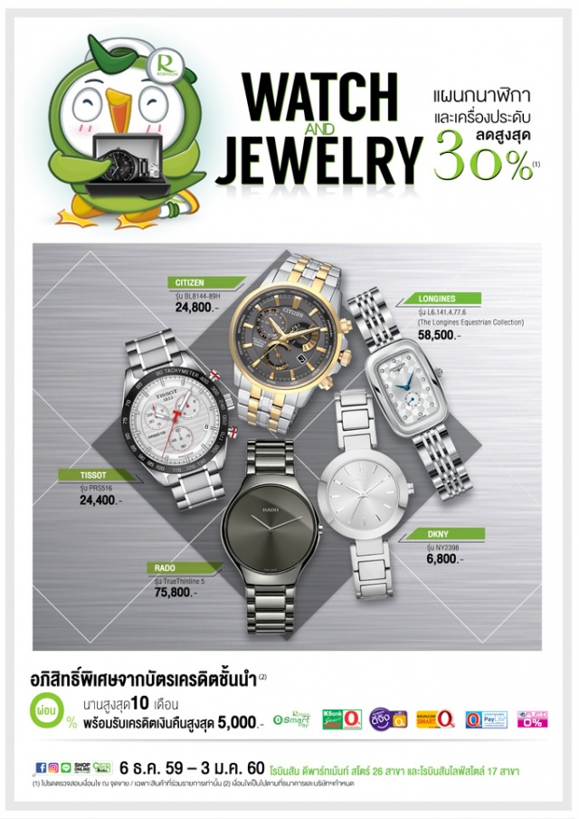 Robinson Watch & Jewelry