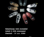Dr. Martens Children's Day Special