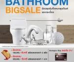 HomePro Bathroom Big Sale