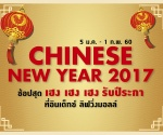 AW CNY Banner