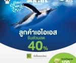Sea Life Bangkok Ocean World ais