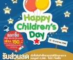 Supersports %22Happy Children's Day%22