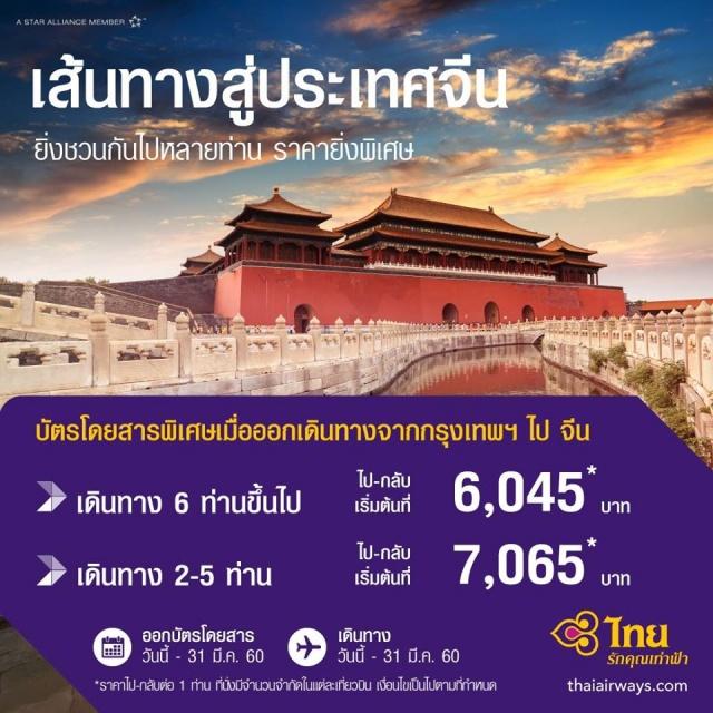 thai airway china