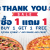 Domino's Pizza Thank You Sale 2017