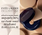 ESTEE LAUDER EXCLUSIVE SALE @ SIAM CENTER