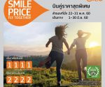 Thai Smile Fly Together