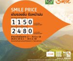 "Thai Smile ""Smile Price"""