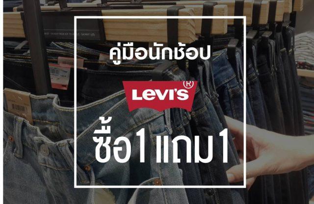Levi's ลีวายส์ ซื้อ 1 แถม 1 ฟรี ทั้งร้าน (6 - 11 ก.ค. 60)