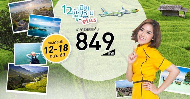 """Nok Air """"12 เมืองต้องห้าม...พลัส"""" เริ่มต้นที่ 849 บาท (12 - 18  ก.ค. 60)"""