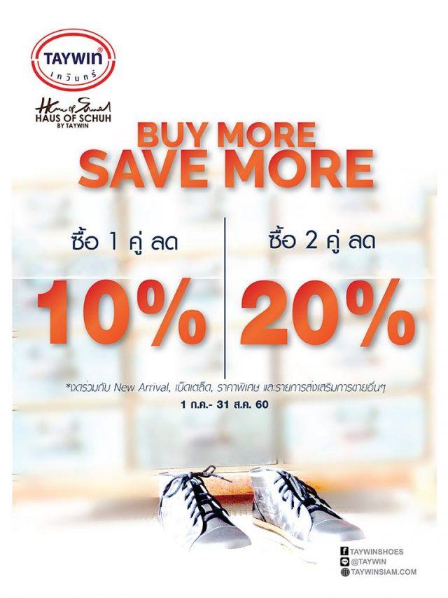 "Taywin ""Buy More Save More"" ลดสูงสุด 20% (1 ก.ค. - 31 ส.ค. 60)"