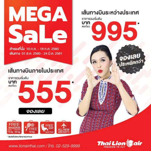 """Thai Lion Air """"Mega Sale"""" เริ่มต้น 555 บาท (10 - 16 ก.ค. 60)"""