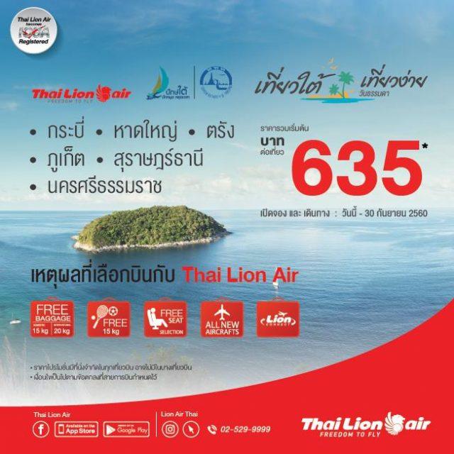 Thai Lion Air เที่ยวใต้ เที่ยวง่าย วันธรรมดา เริ่มต้น 635 บาท (ถึง 30 ก.ย. 60)