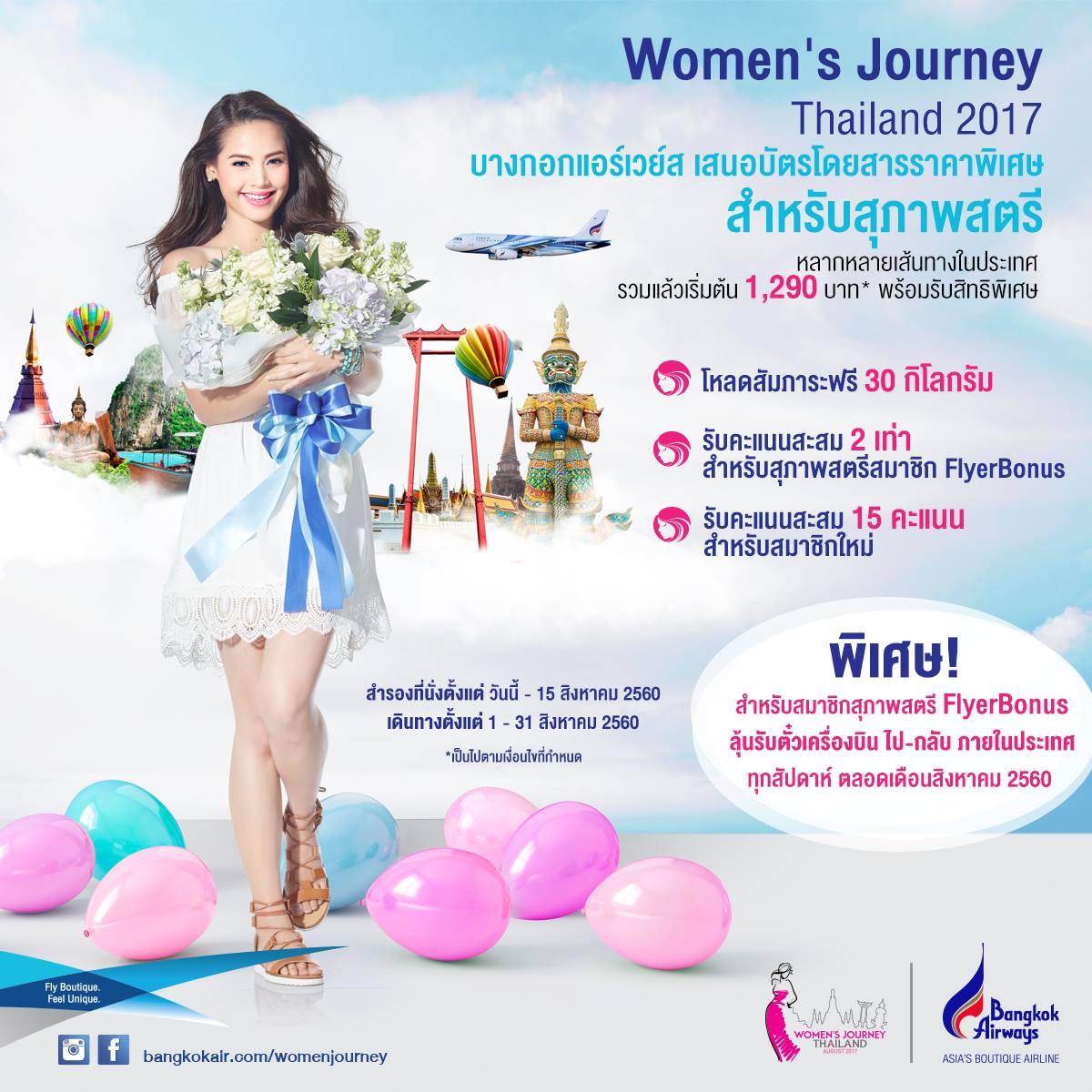 Airasia promotion 2018 thailand