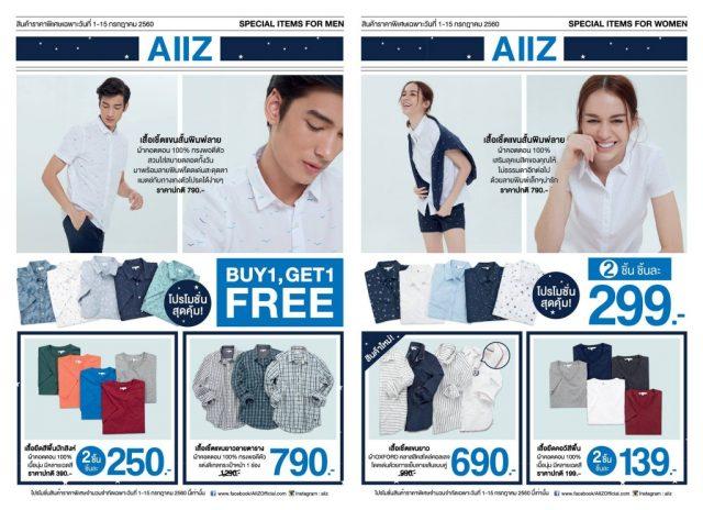 AIIZ โปรโมชั่นสินค้าราคาพิเศษ รอบวันที่ 1 - 15 กรกฎาคม 2560