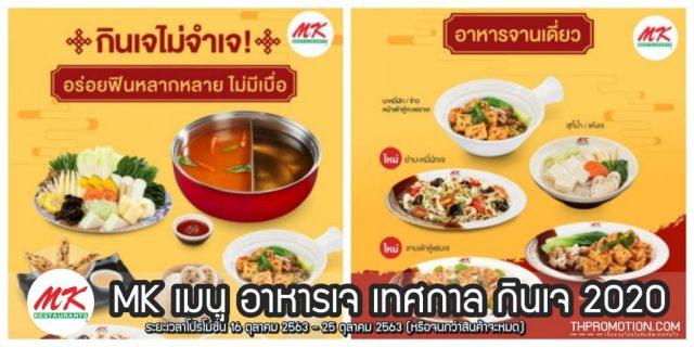 MK เมนู อาหารเจ เทศกาล กินเจ 2020 (16 - 25 ต.ค. 2563)