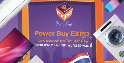Power Buy Expo Year End 2017