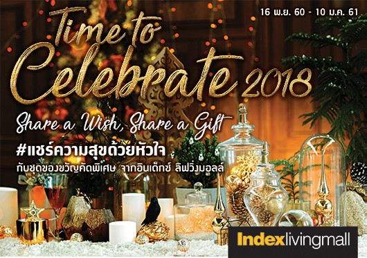 """Index Living Mall """"Time To Celebrate 2018"""" (16 พ.ย.60 - 10 ม.ค.61)"""
