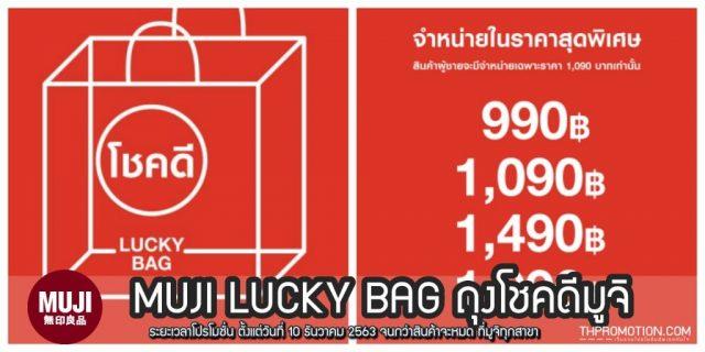 MUJI LUCKY BAG ถุงโชคดีมูจิ ราคาเริ่มต้น 990 บาท (เริ่ม 10 ธ.ค. 2563)