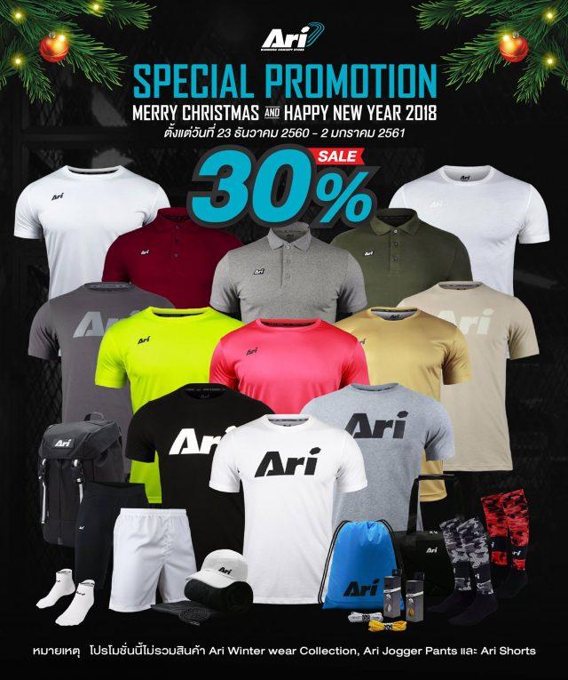 Ari Running SALE 30% off (23 ธ.ค. 60 - 2 ม.ค. 61)