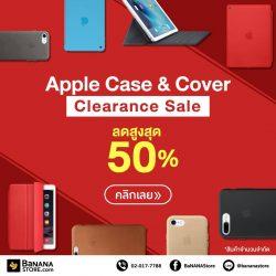 Apple Case & Cover Clearance Sale ลดสูงสุด 50% (เริ่ม 23 ม.ค. 61)
