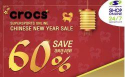 CROCS ลดสูงสุด 60% ที่ Supersports Online (23 – 29 ม.ค. 61)