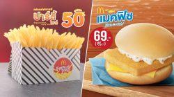 McDonald's แมคเฟรนช์ฟรายส์ ปาร์ตี้ไซส์ ลด 50% (16 ก.พ. – 8 มี.ค. 61)